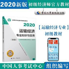 经济师初级2020 运输经济专业知识与实务(初级)2020 中国人事出版社