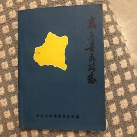 高唐县民政志