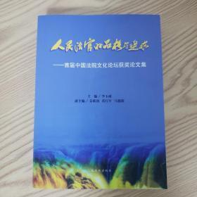 人民法官的品格与追求 : 首届中国法院文化论坛获奖论文集