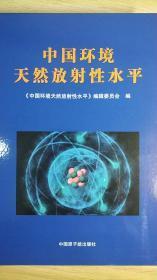 中国环境天然放射性水平