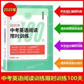2020年新版中考英语阅读限时训练100天 上海译文出版社 中考英语阅读训练200篇