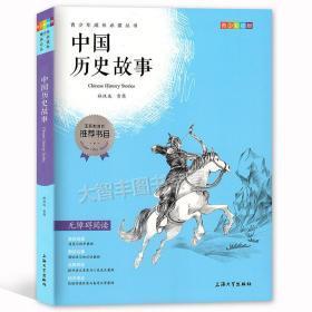 青少年成长必读丛书 中国历史故事 林汉达 学岗/著 青少彩插版 无障碍阅读 上海大学出版社