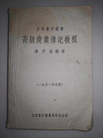 立信会计丛书 高级商业簿记教程