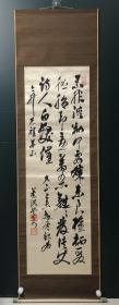 日本回流字画 原装旧裱  569