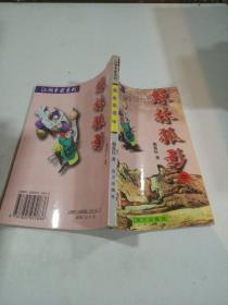 江湖爭霸系列:綠林狐影  中  遠方出版社