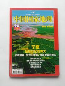 中国国家地理(2010.1)总第591期 宁夏专辑(上)