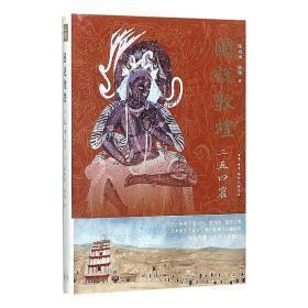 图说敦煌二五四窟 精装 中国古代壁画经典高清大图系列 三联