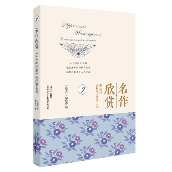 名作欣赏:10分钟解读外国经典小说(9)