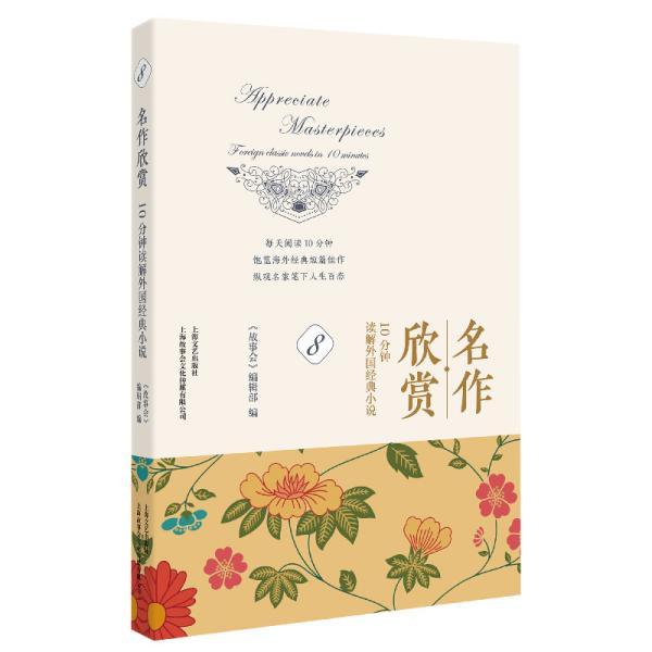 名作欣赏:10分钟解读外国经典小说(8)