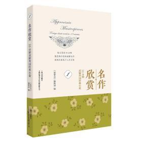 名作欣赏:10分钟解读外国经典小说(1)