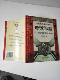 现代化的陷阱:当代中国的经济社会问题