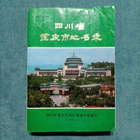 四川省地名录丛书之八 四川省重庆市地名录 有地图