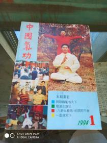 中国气功 1994年第1期