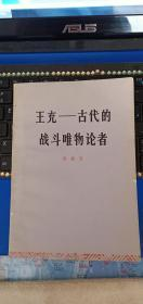 王充-古代的战斗唯物论者