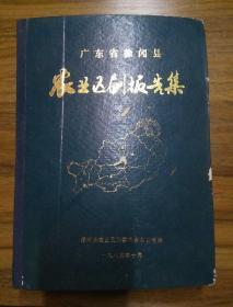 广东省徐闻县农业区划报告集 (精装赠签本)