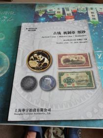 华宇2019年秋季拍卖会:古钱 机制币 纸钞