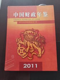 中国财政年鉴2011 附光碟一张