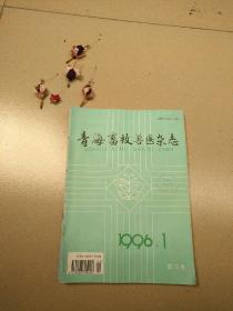 青海畜牧兽医杂志1996(1-6  )双月刊