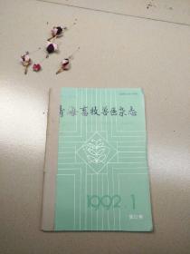 青海畜牧兽医杂志1992(1-6  )双月刊