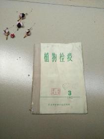 植物检疫1983(3---4)