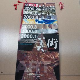 美术-2000年全年缺10.11.12