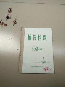 植物检疫1986(2---3---4)