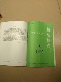 植物检疫1986(6---3---4)