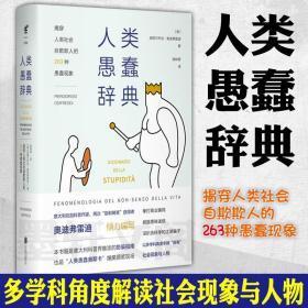 人类愚蠢辞典:揭穿人类社会自欺欺人的263种愚蠢现象