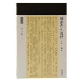 正版图书 上海古籍 十力丛书:佛家名相通释 外一种 熊十力 著