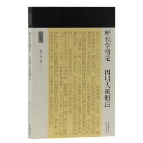 正版图书上海古籍 十力丛书:唯识学概论 因明大疏删注 熊十力 著