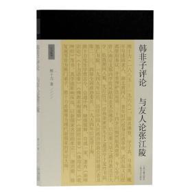 正版图书上海古籍 十力丛书:韩非子评论 与友人论张江陵 熊十力 著