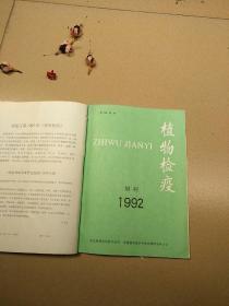 植物检疫1992(1---3---4----5---增刊)