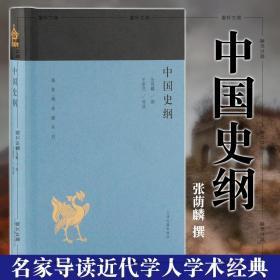 现货正版 上海古籍 蓬莱阁典藏系列历史:中国史纲 张荫麟 著 王家范 导读