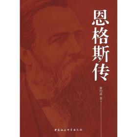 正版图书社会科学SK 恩格斯传 萧灼基 著 名人传记