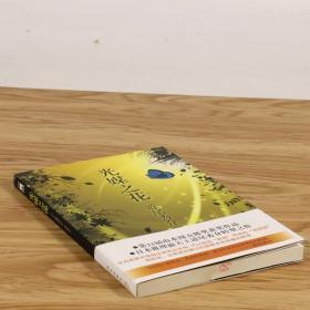 出版社盖章光媒之花//道秀介代表作向日葵不开的夏天龙神之雨书籍