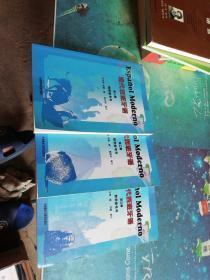 现代西班牙语(第一册)(第二册)(第三册)三本合售【侧面有点污渍】教学参考书