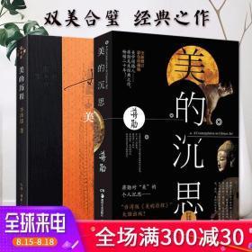 共2本美的历程李泽厚代表作美的沉思蒋勋从宏观对中国数千年的艺术文学作括描述和美学把握大陆散文随笔正版书籍