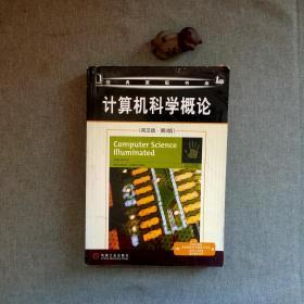 计算机科学概论英文版第3版