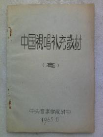 《中国视唱补充教材》高中用 1965年11月  油印  单面印