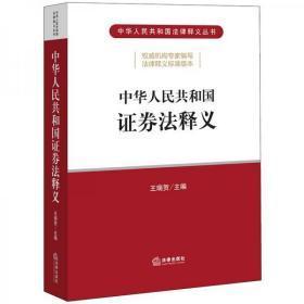 中华人民共和国证券法释义