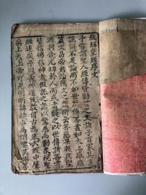 清同治11年木刻线装有《救刦皇经》(三种经合一册)
