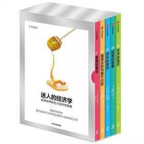 现货迷人的经济学:影响世界的五大经济学思维(套装全五册)