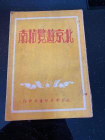 北京游览指南1949年出版(内附故宫说明)