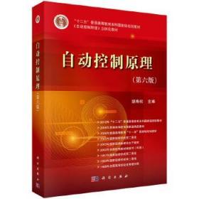 自动控制原理胡寿松9787030370563科学出版社
