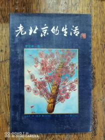 老北京的的生活