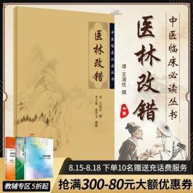 正版㊣ 医林改错 中医临床必读丛书 丨9787117067188