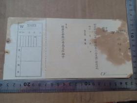 (夹10)民国满洲国时期 日本 青岛 横滨正金银行青岛支店 小切手 支票,尺寸21*10.5cm