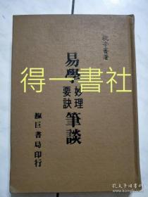 易学妙理要诀笔谈(1982年)