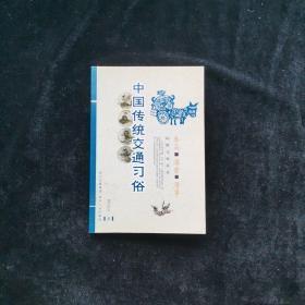 中国民俗文化系列:中国传统交通习俗—车马 溜索 滑竿