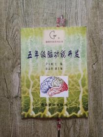 脑智科技系列丛书。五年级脑功能开发。